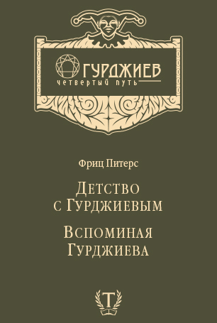 Детство с Гурджиевым / Вспоминая Гурджиева
