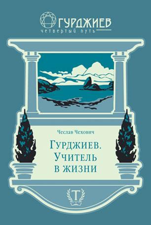 Гурджиев. Учитель в жизни
