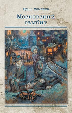 Московский гамбит