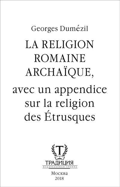 Религия Древнего Рима (c приложением, посвященным религии этрусков)