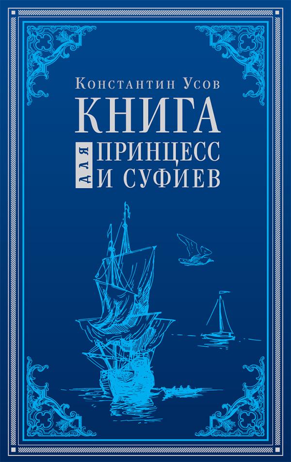 Книга для принцесс и суфиев