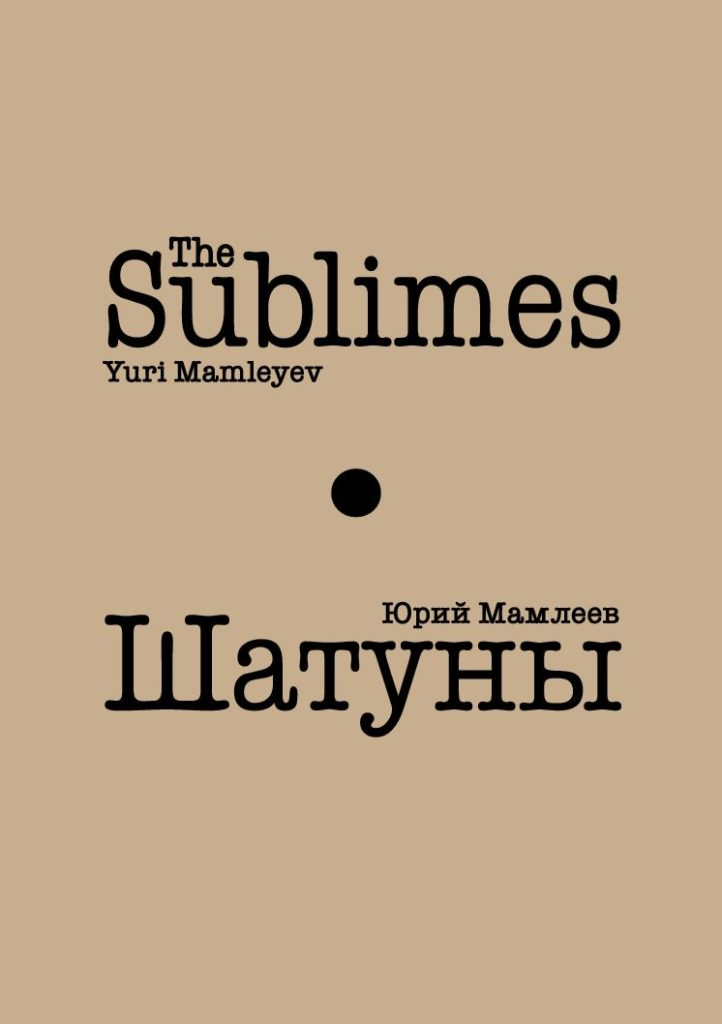 The Sublimes — Шатуны
