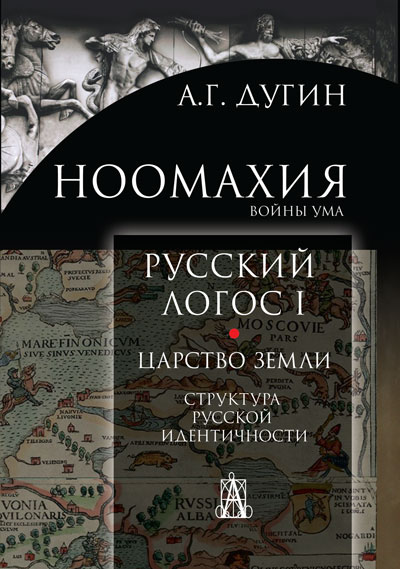 Ноомахия: войны ума. Русский Логос I. Царство Земли. Структура русской идентичности