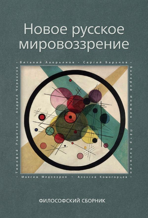 Новое русское мировоззрение