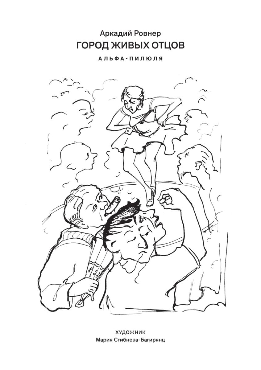 Arkady Rovner-kartinki_Page_01